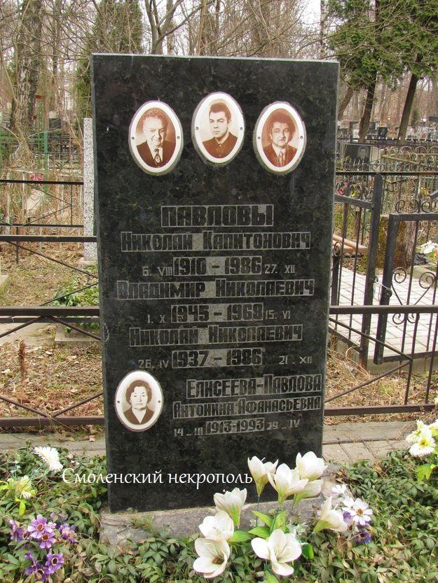 pavlov_nk_tomb