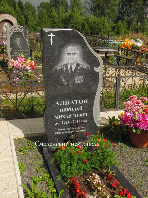 alpatov_nm_tomb
