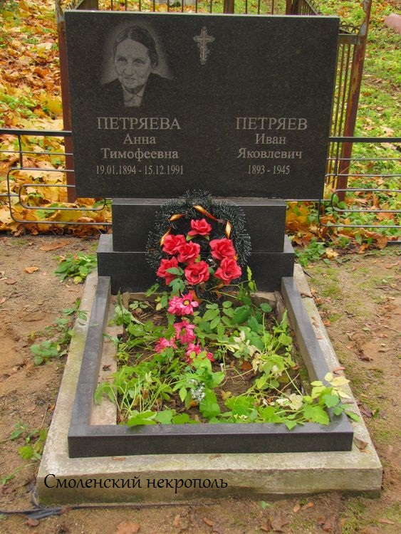 petryaeva_at_tomb