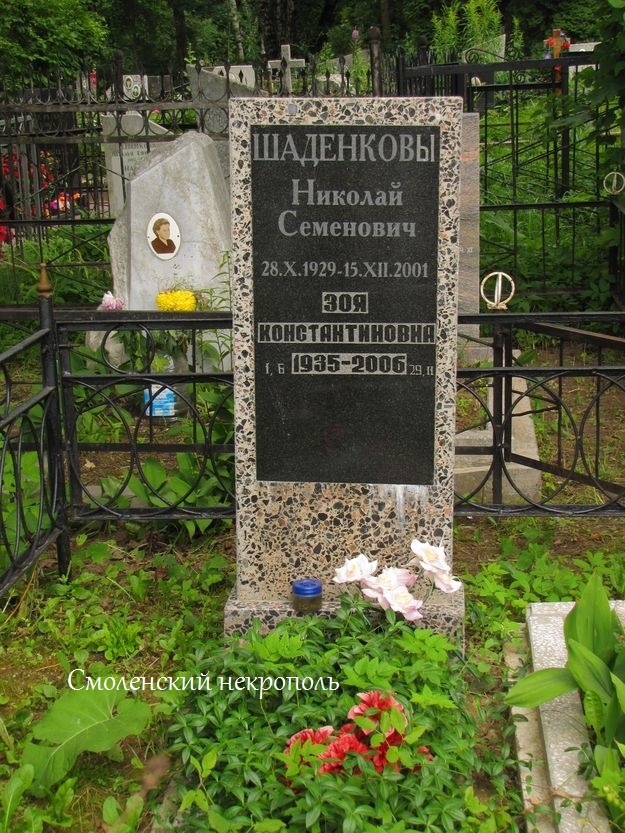 shadenkov_ns_tomb