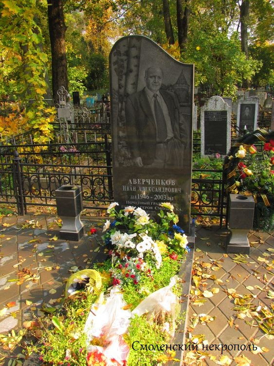 averchenkov_ia_tomb